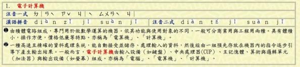 《重編國語辭典修訂本》