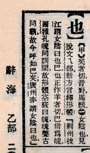 《辭海》,頁55