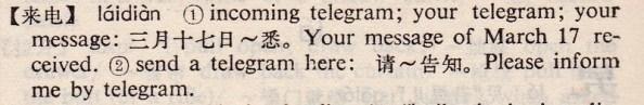 《現代漢語大詞典》(海南出版社,1992)