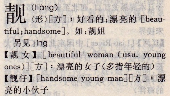 《現代漢語大詞典》,海南出版社
